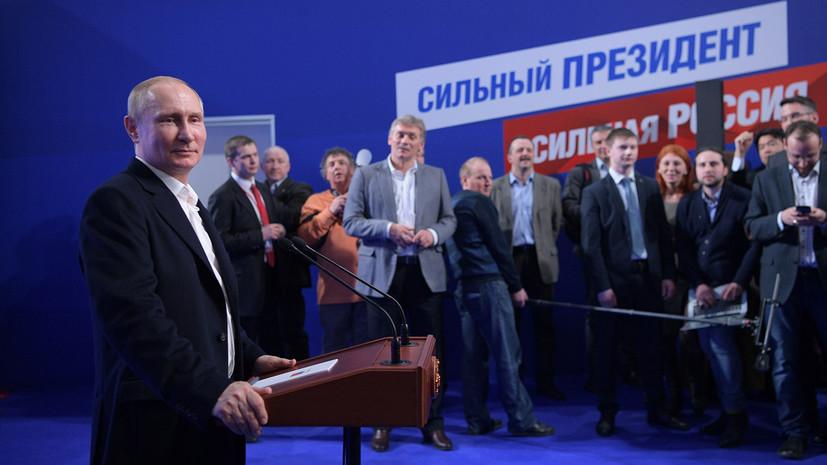 Абсолютный рекорд: Путин набирает 76,6% голосов на выборах президента России