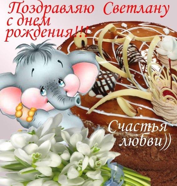 Поздравление с днём рождения свету