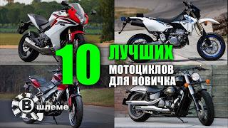 10 Лучших мотоциклов для новичка