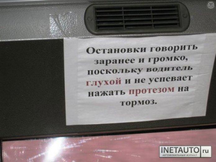 Послания водителей 14