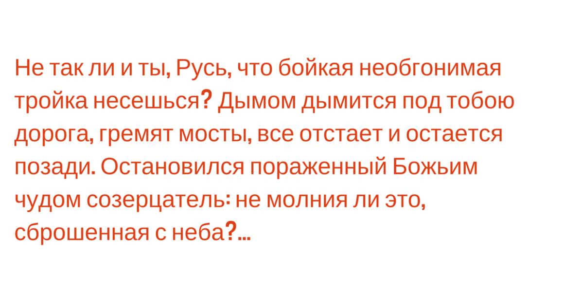 Что нужно знать о русской тройке