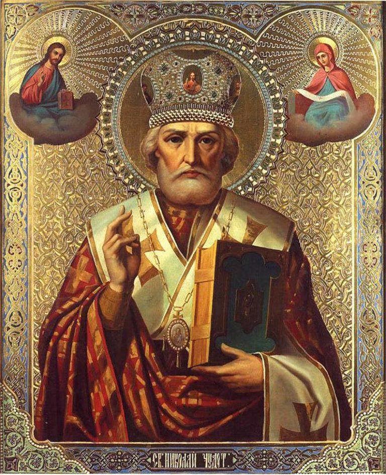 19 декабря - День Святителя Николая Чудотворца.