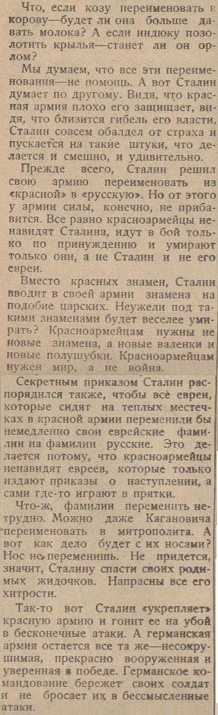 Почему Сталин вернул погоны в 1943 году ВОВ 1941-1945, история СССР