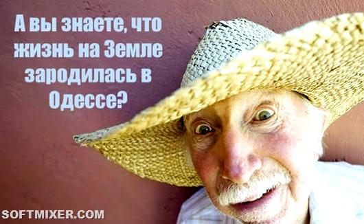 odessa_humor