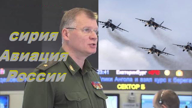 Авиация России уничтожает боевиков в Сирии