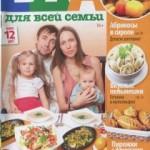 Еда для всей семьи № 7 2013