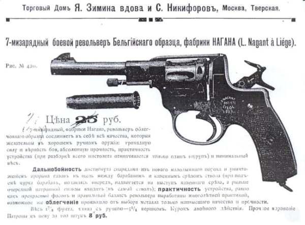 Были ли в истории России прецеденты, когда оружие было повсеместно доступно?