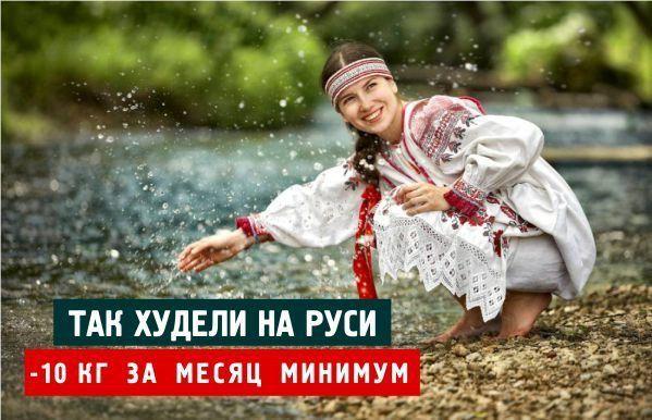 Так худели на Руси