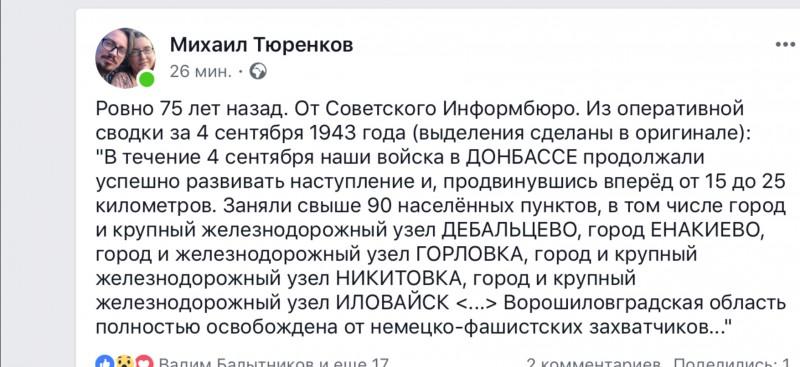 Ровно 75 лет назад в Донбассе