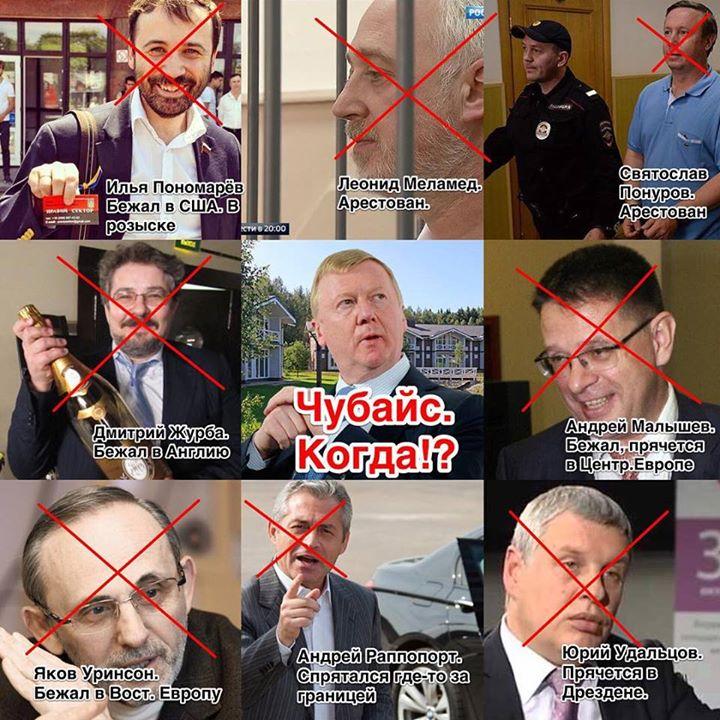Кремль - чубайсятам: «Уматывайте»