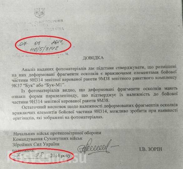Киберберкут: Киев ещё 2 месяца назад тайно получил материалы расследования о крушении Боинга (фото)