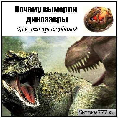 Почему вымерли динозавры? Как это происходило?