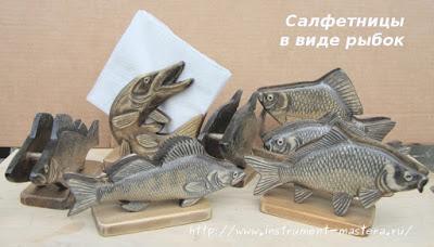 Салфетницы в виде рыбок
