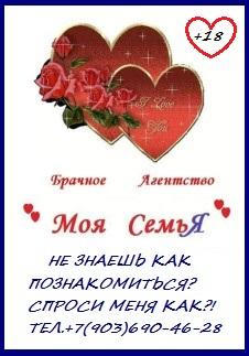 сваха   соединяя  сердца