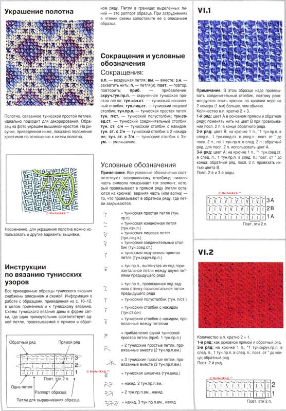 Рисунки для тунисского вязания