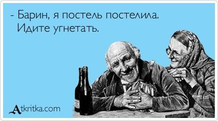 Аткрытка №292758: - Барин, я постель постелила. Идите угнетать. - atkritka.com
