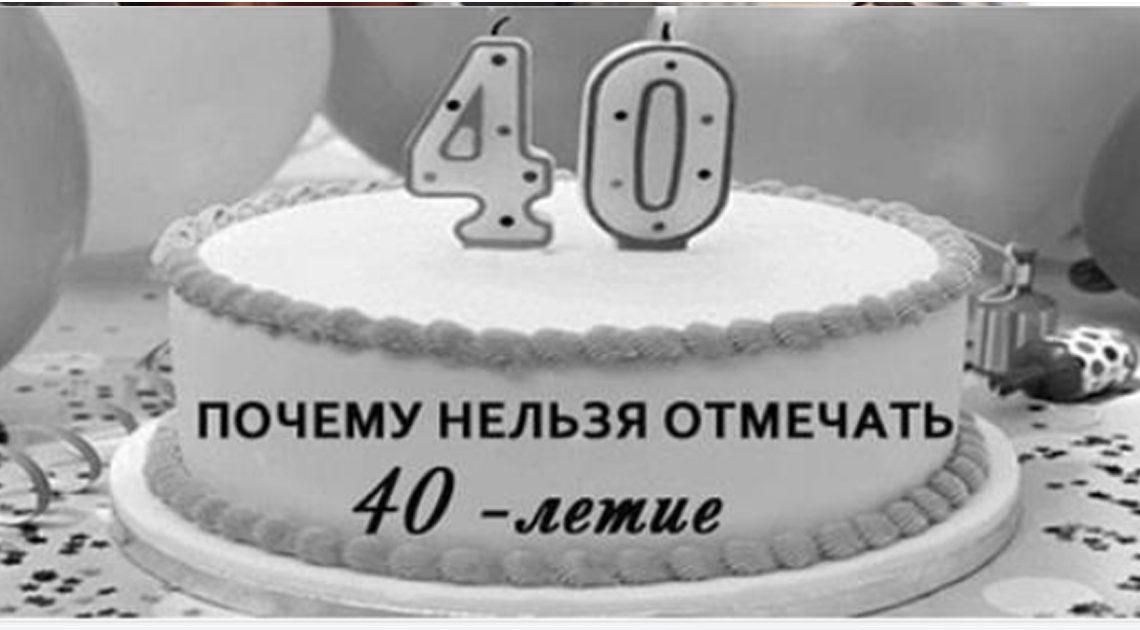 40 лет: почему нельзя отмеча…