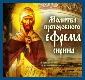 Постовая молитва прп. Ефрема Сирина. Стихотворение А.С.Пушкина