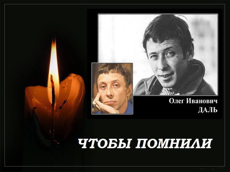 Даль Олег Иванович artist, кино, театр