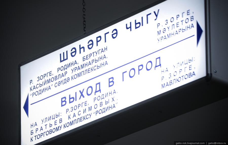 4410 Казанский метрополитен