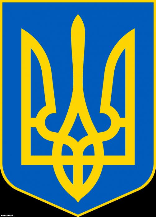 Миф о гербе Украины