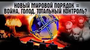 Глобальный контроль НМП, Большой Брат, Искусственный Разум, роботы