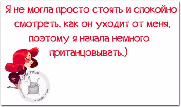 1432150776_frazki-24 (604x356, 168Kb)