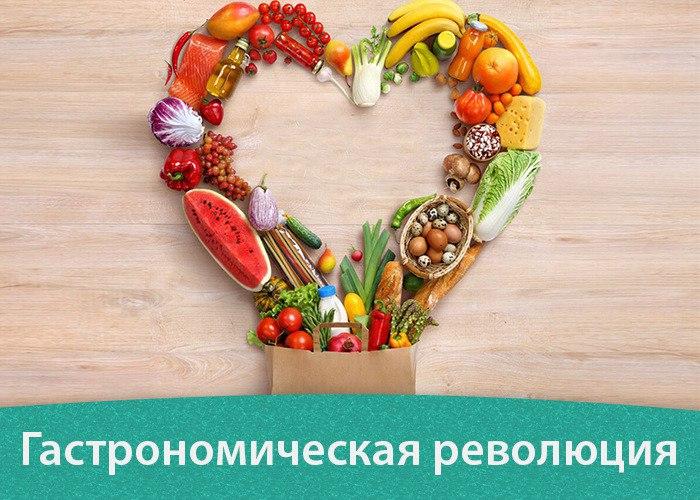 Гастрономическая революция. Практикум для корректировки пищевого поведения