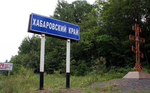 В Хабаровском крае китайцы п…