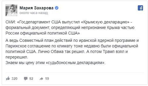 Россия и Украина отреагировали на «Крымскую декларацию» Госдепа