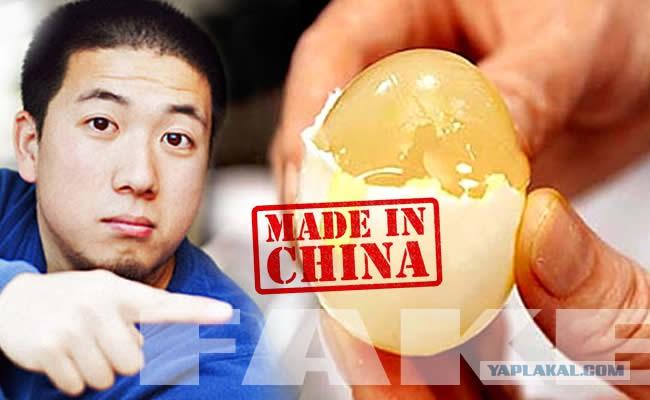Искусственные яйца из Китая
