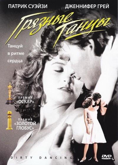 влюбляется в местного официанта, который учит ее страстным танцам, а потом приходит фидель кастро