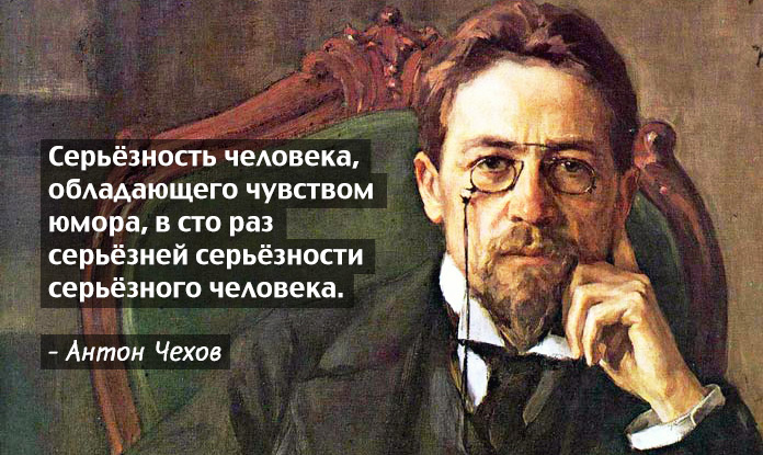 ГАРМОНИЯ МЫСЛИ. Гениальные и лаконичные цитаты А.П.Чехова