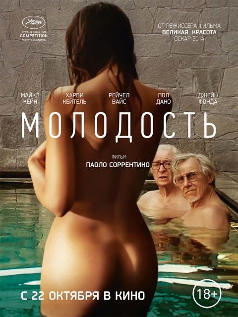 italyanskaya-eroticheskaya-drama