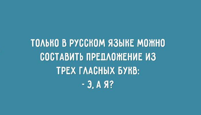 Кто про что, а я опять про русский!