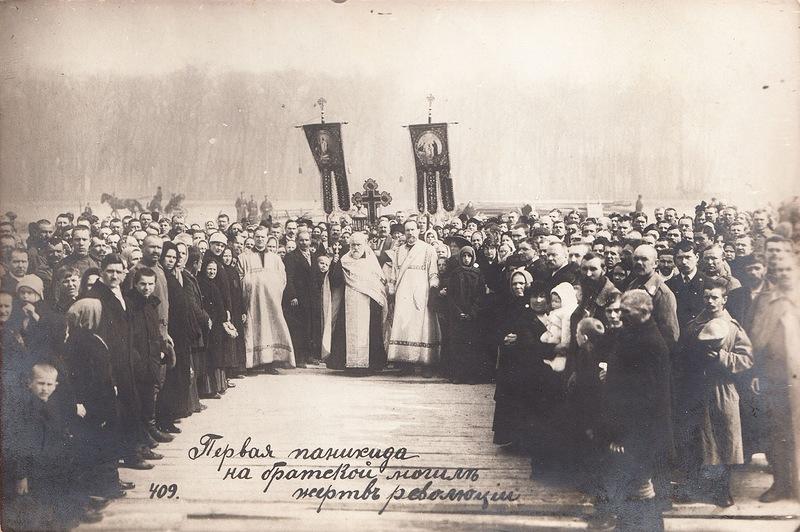 Первая панихида на братской могиле жертв революции