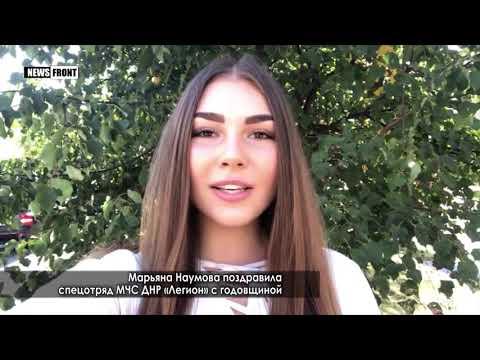 Марьяна Наумова поздравила спецотряд МЧС ДНР «Легион» с годовщиной
