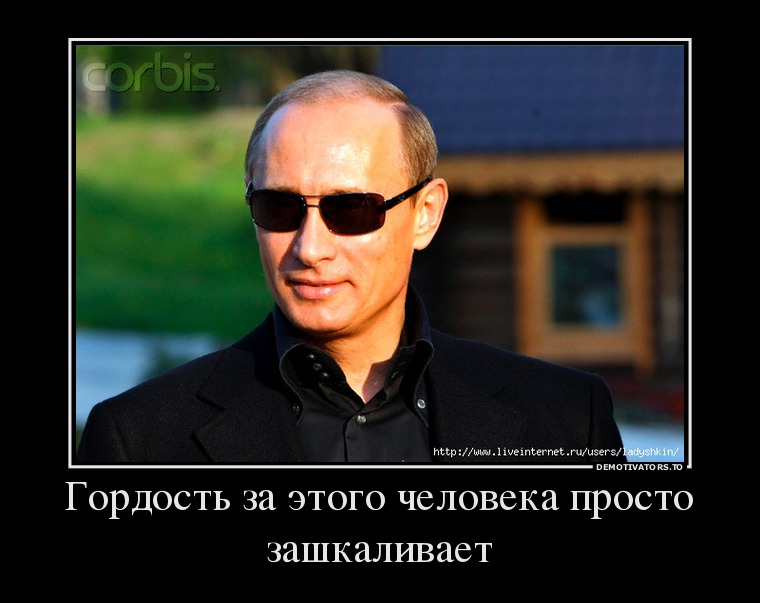 Наш Президент слов на ветер не бросает! Кто это ещё не понял?  (прекрасный пост о ВВП и России!