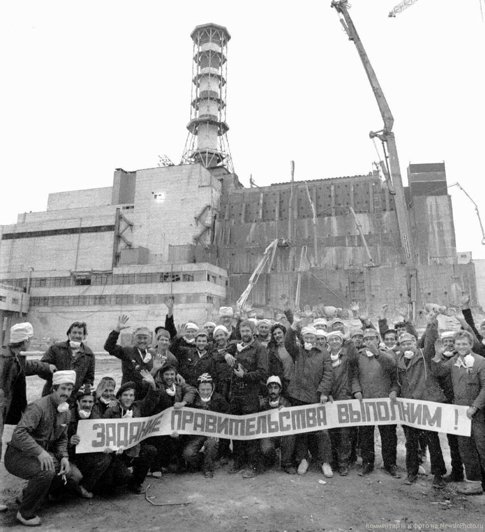Вспоминая Чернобыльскую катастрофу