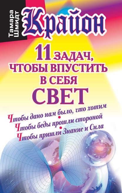 Тамара Шмидт Крайон.11 задач,чтобы впустить в себя свет. Часть1. Задача 1.