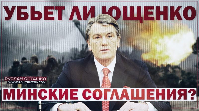Убьет ли Ющенко минские соглашения?