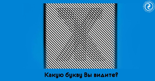 Какую букву вы увидели первой?