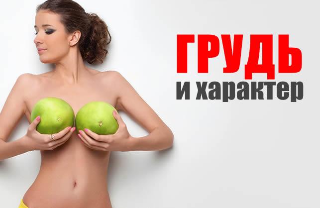 ласкает грудь девушке порно видео