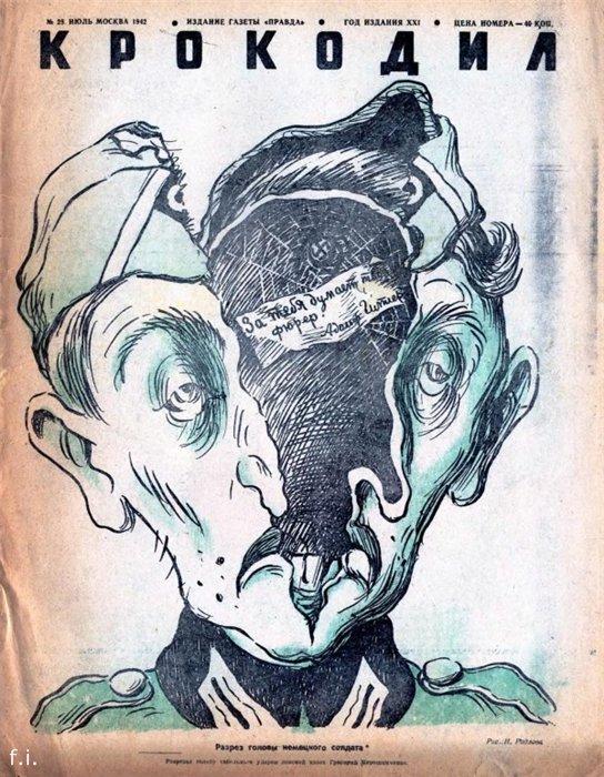 Йозеф Геббельс о русской душе.