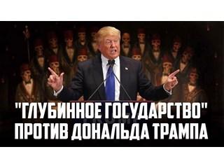 Встречный Огонь: Чем Закончится Противостояние Трампа И «Глубинного Государства»