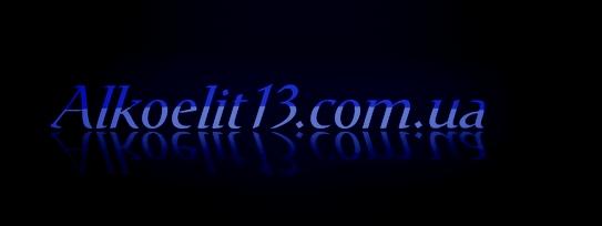 alkoelit13-магазин элитного алкоголя
