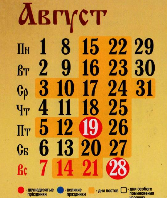 Показать календарь на 1967 год
