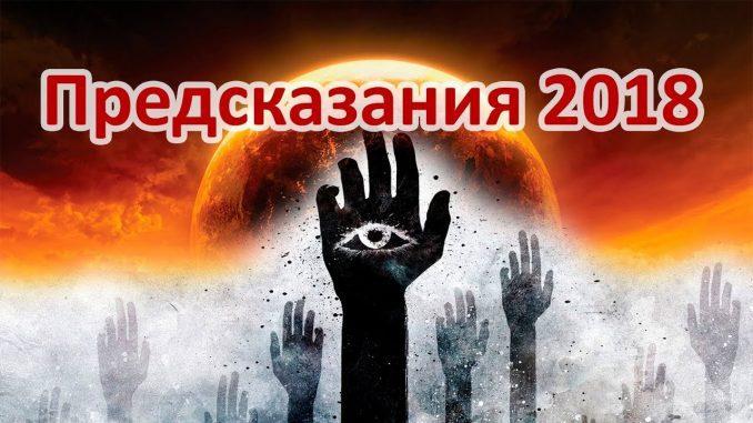 Предсказания на 2018 год для России дословно! Мнение экстрасенсов