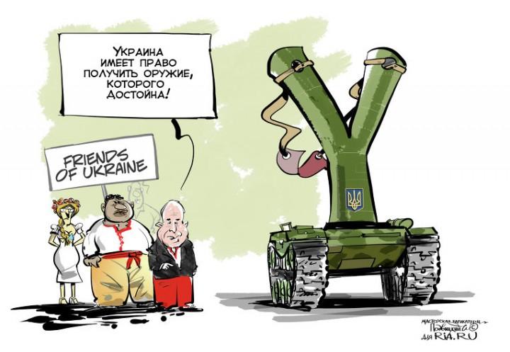 Запад боится доверить украинским военным оружие