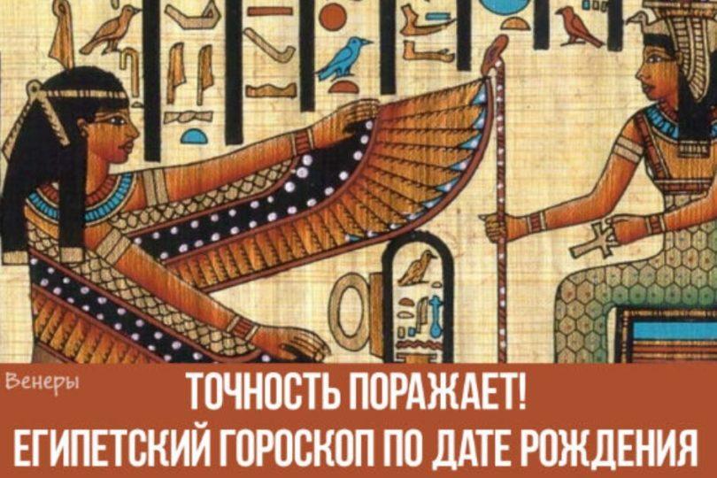 Египетский гороскоп по дате …